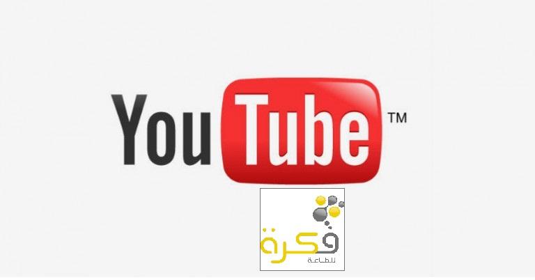 يوتيوب فكره